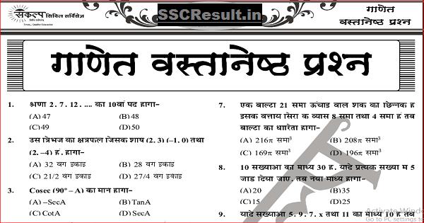 Aptitude Books Free Download PDF in Hindi