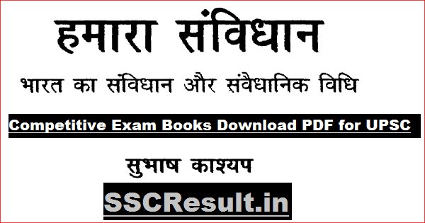 Competitive Exam Books Free Download PDF for UPSC