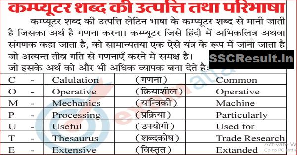 Computer Fundamental in Hindi PDF Download
