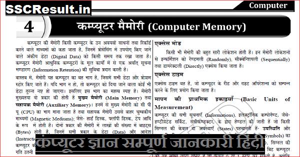 Computer Ki Jankari in Hindi Free PDF Download