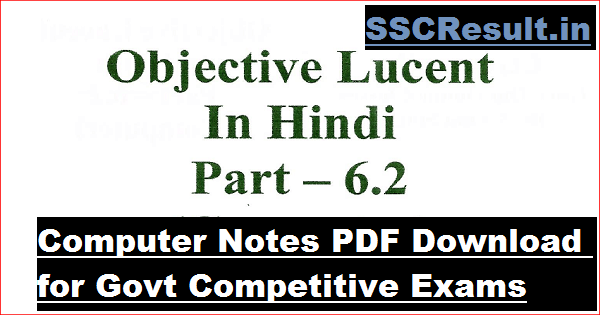 Computer Notes PDF Download for Govt Competitive Exams