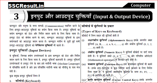 Computer PDF Free Download in hindi