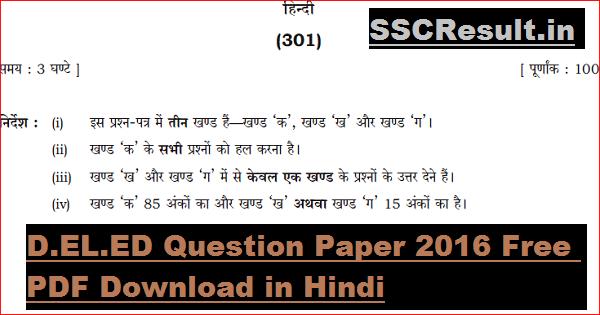 D.EL.ED Question Paper 2016 Free PDF Download in Hindi