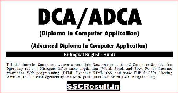 DCA Computer Course in Hindi PDF Download