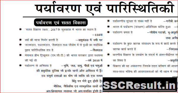 Environmental Studies PDF Notes in Hindi Free Download