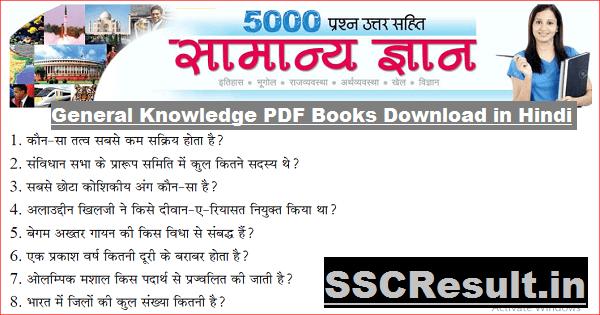 General Knowledge PDF Books Download in Hindi