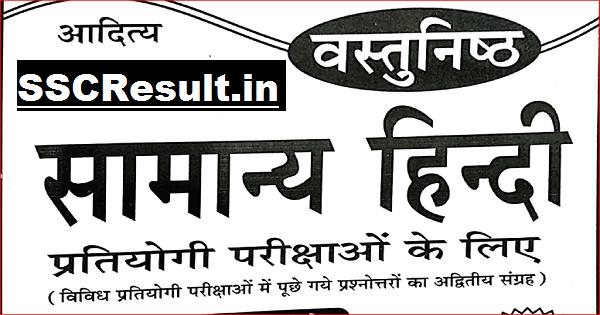 Hindi Grammar Objective Questions PDF Download