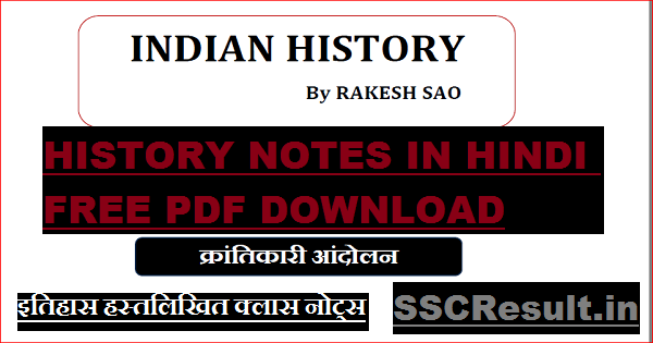 History Notes in Hindi Free PDF Download