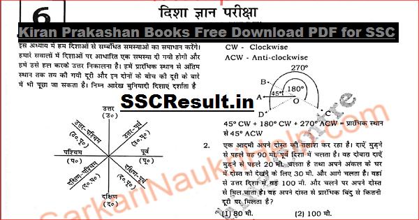 Kiran Prakashan Books Free Download PDF for SSC
