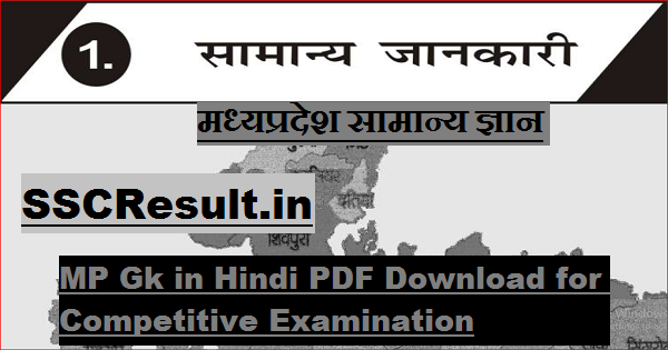 MP Gk in Hindi PDF Download for Competitive Examination