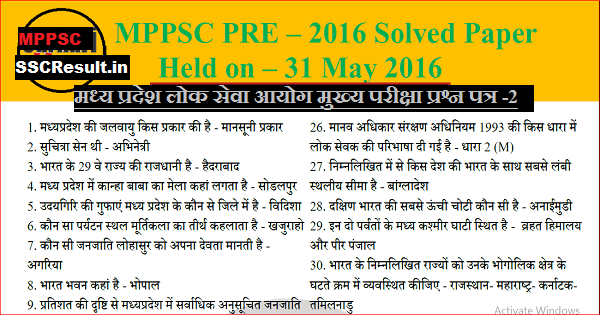 MPPSC Mains Paper PDF Download in Hindi