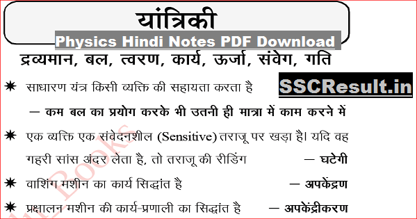 Physics Hindi Notes PDF Download for competitive exams