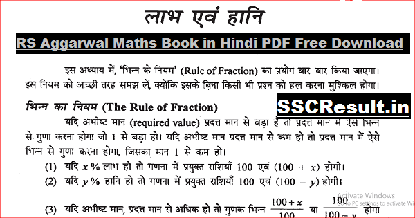 RS Aggarwal Maths Book in Hindi PDF Free Download