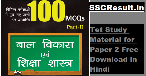 Tet Study Material for Paper 2 Free Download in Hindi