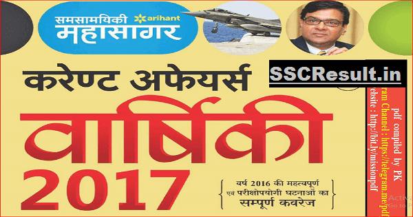 Arihant General Knowledge 2017 PDF Download in Hindi