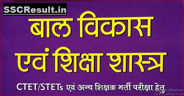 Child Development and Pedagogy Book in Hindi PDF