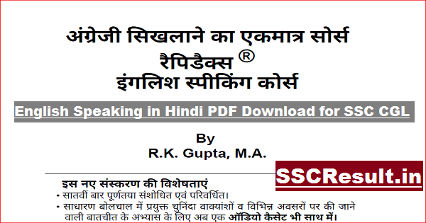 English Speaking in Hindi PDF Download for SSC CGL