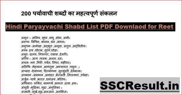 Hindi Paryayvachi Shabd List PDF Free Downlaod for Reet