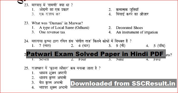 Patwari Exam Solved Paper in Hindi PDF Download