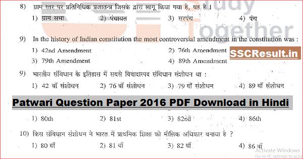 Patwari Question Paper 2016 PDF Download in Hindi