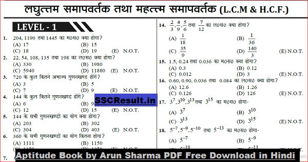 Aptitude Book by Arun Sharma PDF Free Download in Hindi