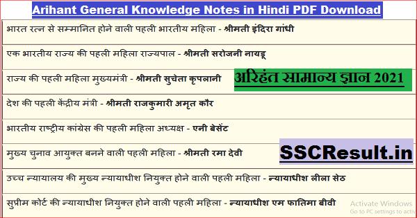 Arihant General Knowledge Notes in Hindi PDF Download