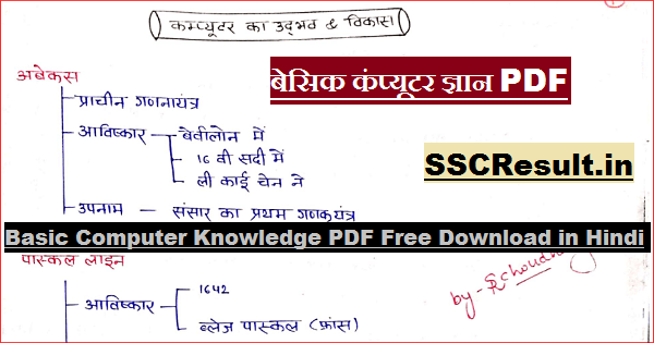 Basic Computer Knowledge PDF Free Download in Hindi