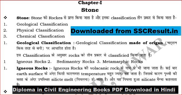 Diploma in Civil Engineering Books PDF Download in Hindi
