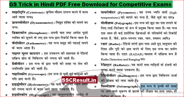 GS Trick in Hindi PDF Free Download for Competitive Exams