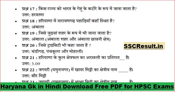Haryana Gk in Hindi Download Free PDF for HPSC Exams