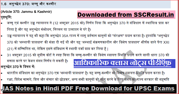 IAS Notes in Hindi PDF Free Download for UPSC Exams