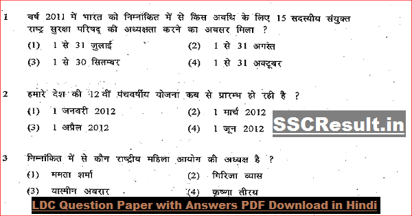 LDC Question Paper with Answers PDF Download in Hindi