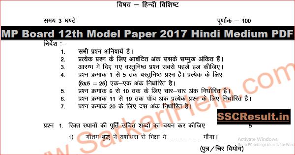 MP Board 12th Model Paper 2017 Hindi Medium PDF