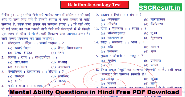 Mental Ability Questions in Hindi Free PDF Download