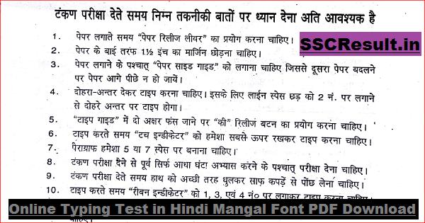 Online Typing Test in Hindi Mangal Font PDF Download