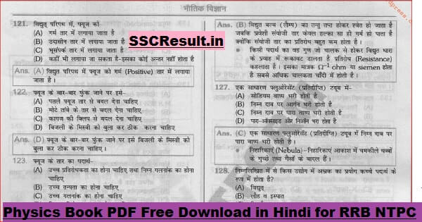 Physics Book PDF Free Download in Hindi for RRB NTPC