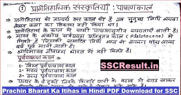 Prachin Bharat Ka Itihas in Hindi PDF Download for SSC