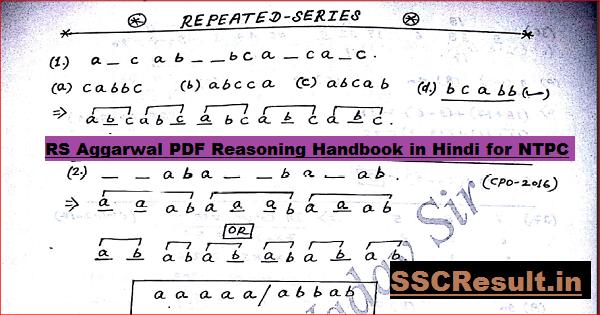 RS Aggarwal PDF Reasoning Handbook in Hindi for NTPC