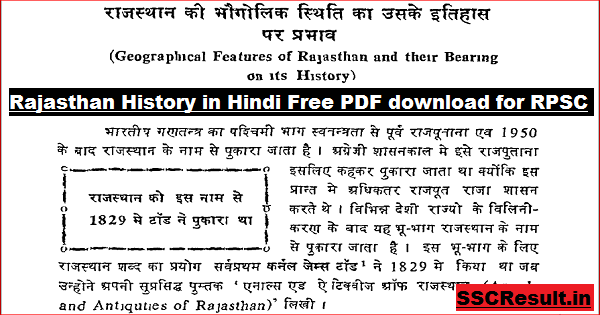 Rajasthan History in Hindi Free PDF download for RPSC
