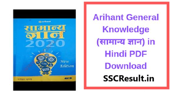 Arihant gk book pdf by Manohar pandey