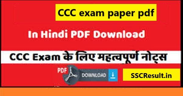 CCC exam paper pdf