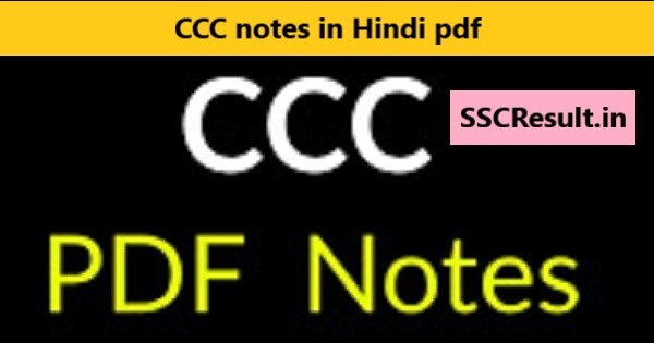 CCC notes in Hindi pdf