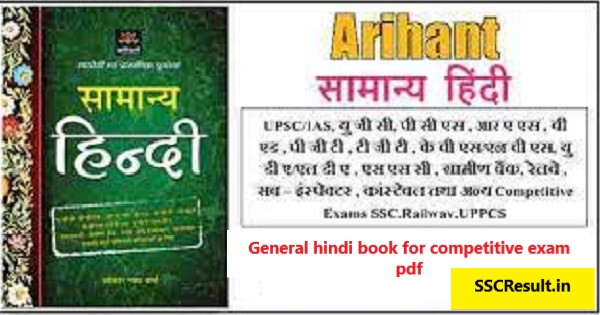 General hindi book for competitive exam pdf