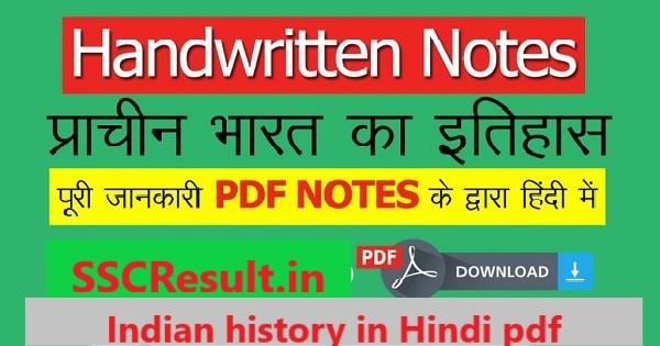 Indian history in Hindi pdf