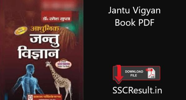 Jantu vigyan book pdf
