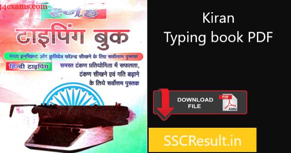 Kiran typing book pdf