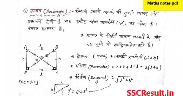 Maths notes pdf