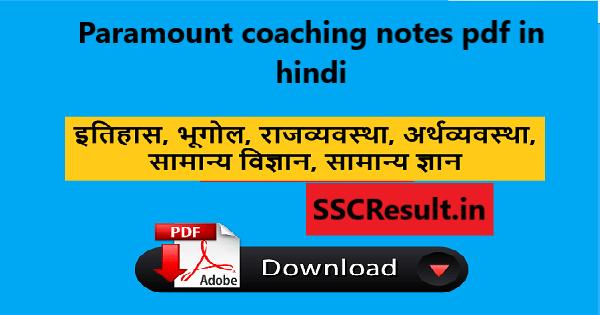 Paramount coaching notes pdf in hindi