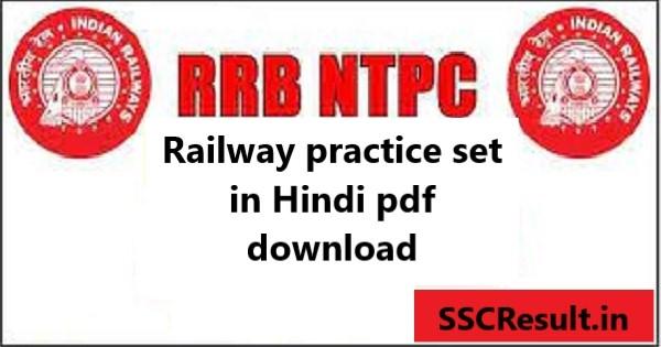 Railway practice set in Hindi pdf download