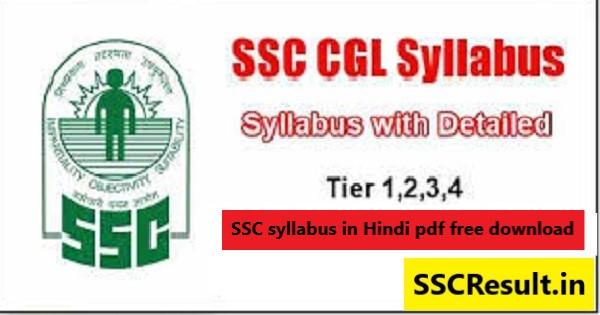 SSC syllabus in Hindi pdf free download